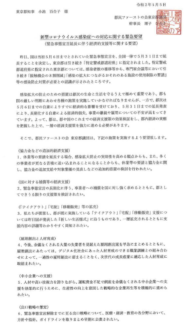緊急事態宣言延長に伴う経済的支援等に関する要望_f0059673_23082121.jpg