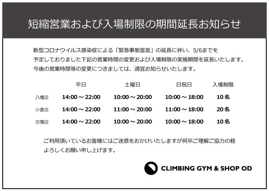短縮営業及び入場制限の期間延長のお知らせ_d0246875_15510301.jpg