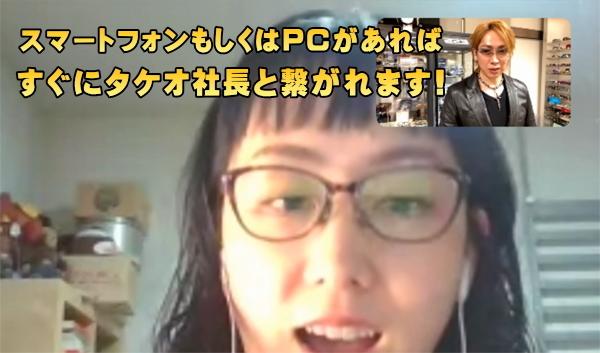 タケオ社長のオンラインサロンご利用方法とどんなことが出来るのかのご案内!_c0003493_13245553.jpg