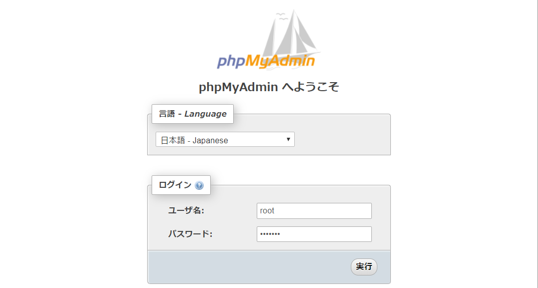 SUSE Linux 15(openSUSE Leap 15)に mariadb、phpMyAdmin を入れるまで_a0056607_13301780.png