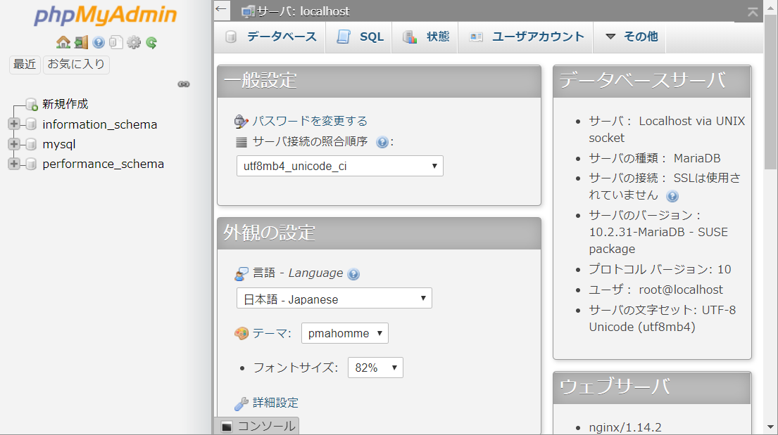 SUSE Linux 15(openSUSE Leap 15)に mariadb、phpMyAdmin を入れるまで_a0056607_13304517.png