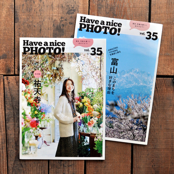 「Have a nice PHOTO! vol.35」に掲載頂きました_d0193211_1845272.jpg