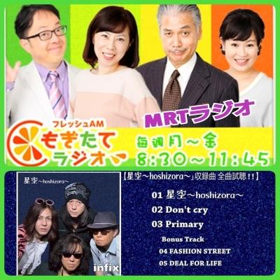 ありがとう宮崎!MRT 上岡さんの番組で『星空』オンエア!_b0183113_11574252.jpg