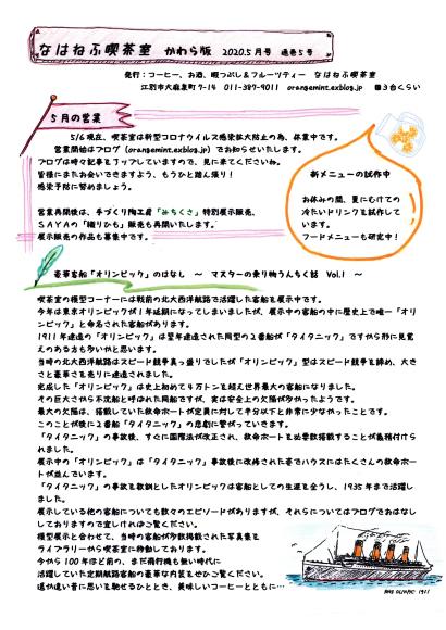かわら版5月号(通巻5号)_f0023713_10000083.jpg