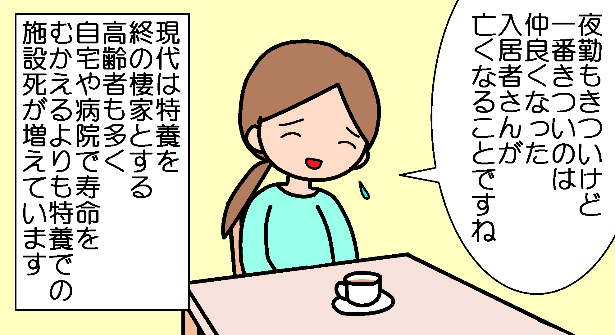youtube漫画(終の住処)_a0040621_10415803.png