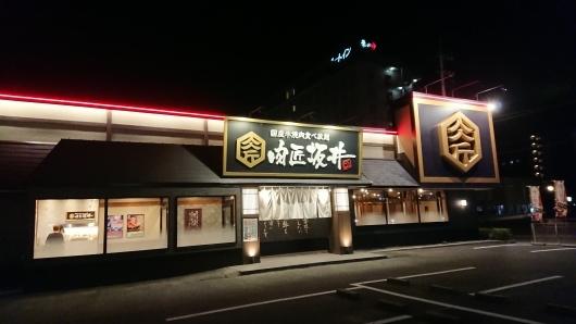 肉匠 坂井(広島県 福山市)_d0030026_17094025.jpg
