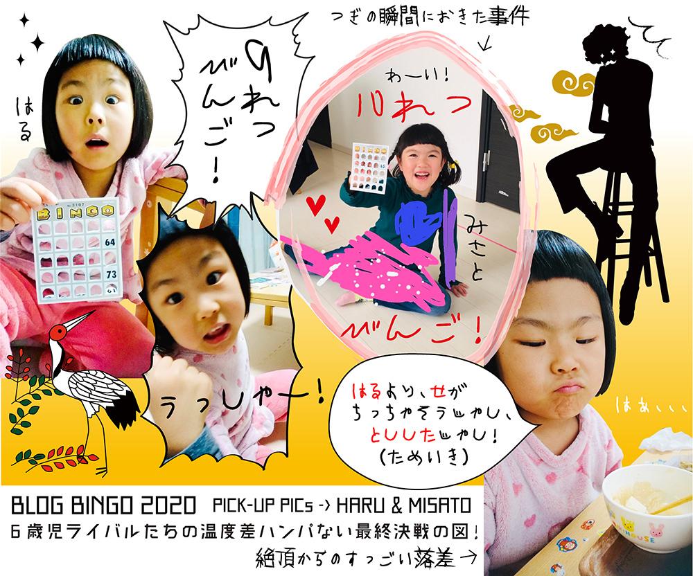 【BLOG BINGO 2020】PICK-UP PICs : 6歳児ライバルたちの温度差ハンパない最終決戦の図!_d0018646_17523422.jpg