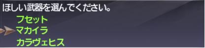 メイジャンの試練 ~マカイラ~_e0401547_12353063.png