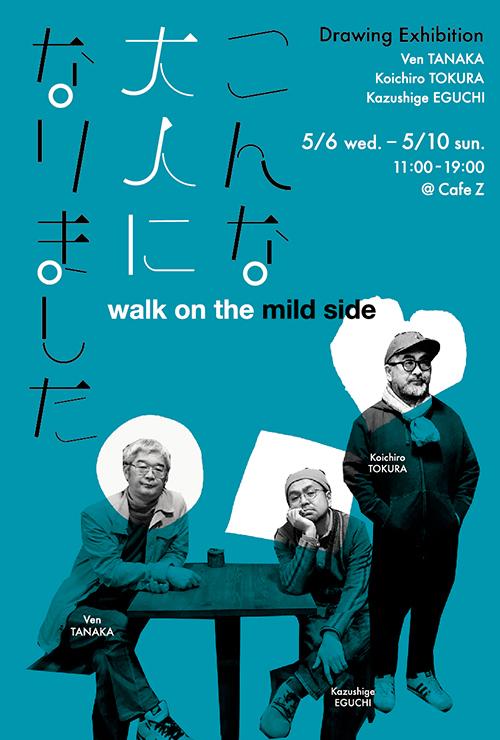 【こんな大人になりました〜3人のおっさん作品展〜walk on the mild side】_a0017350_03004267.jpg