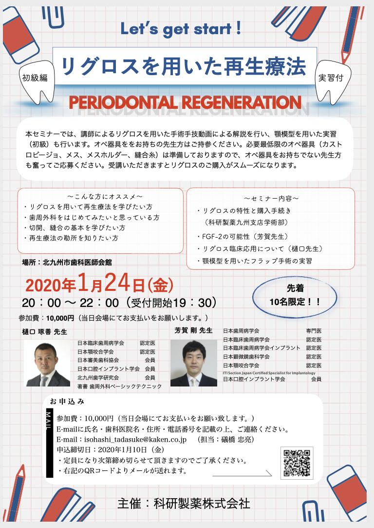 リグロスセミナー_d0150056_18290219.png
