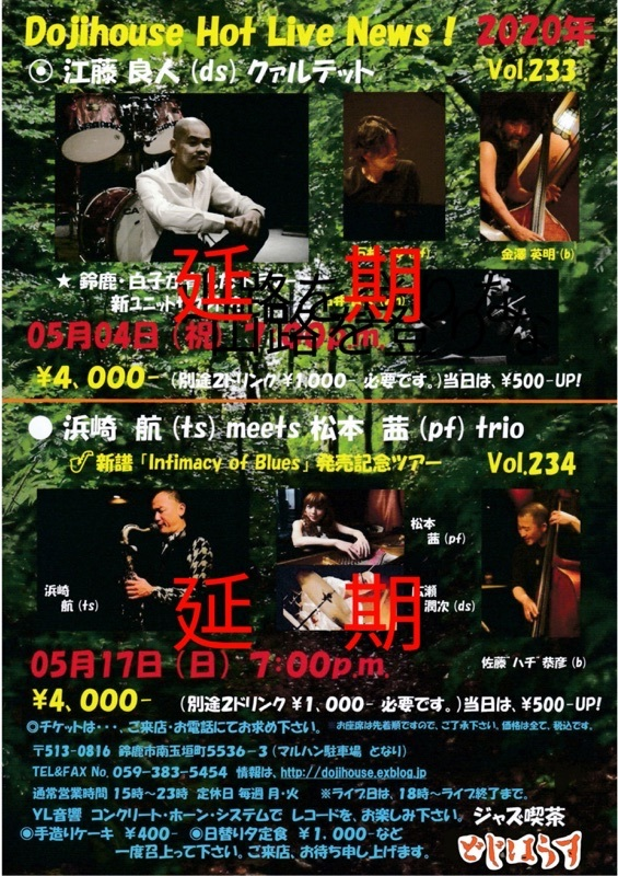 2020 ライブフライヤ ーJAZZ KISSA DOJIHOUSEー_b0365364_16094428.jpeg