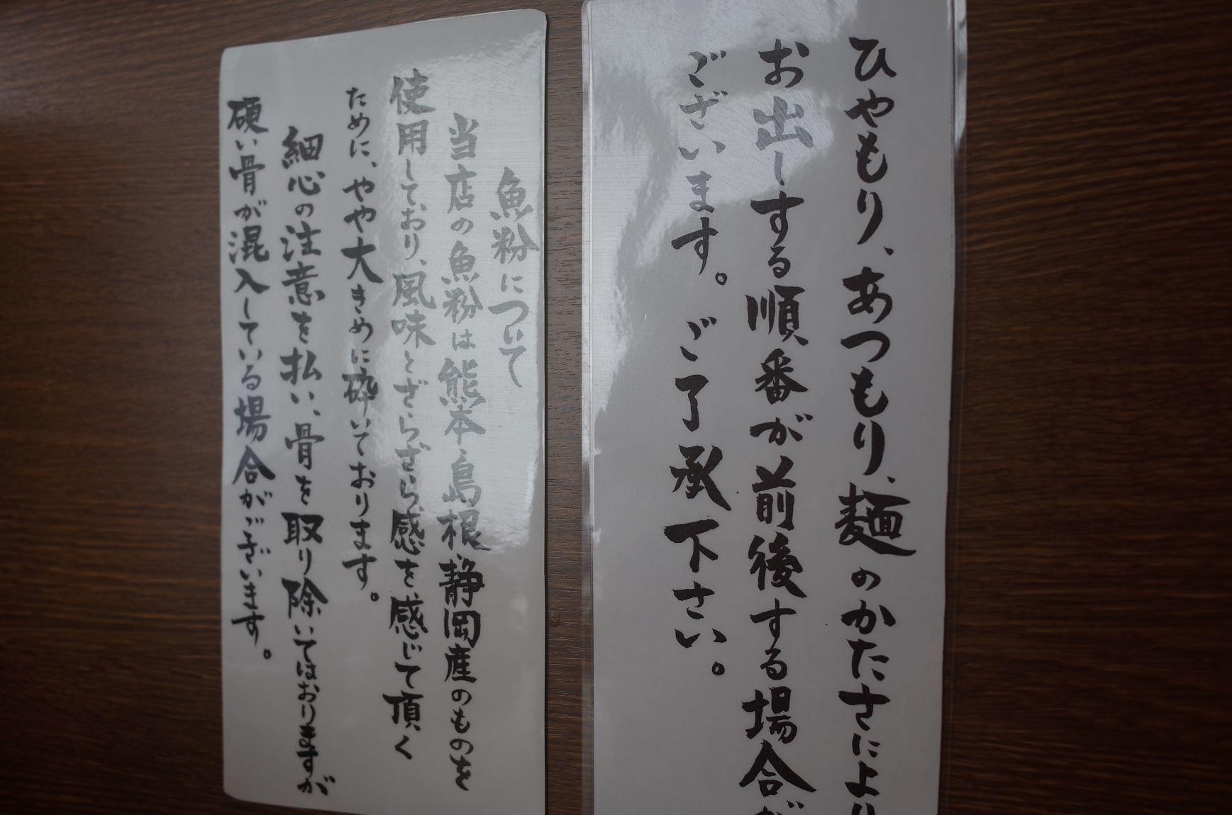 エア外食(つけ麺)_d0389370_22305278.jpg