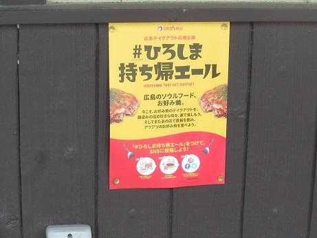 安浦のお好み焼き店、お持ち帰りで頑張る_e0175370_21432398.jpg