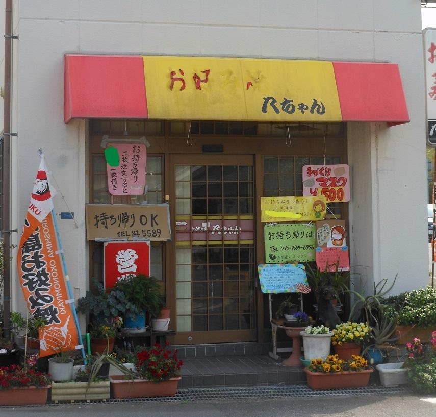 安浦のお好み焼き店、お持ち帰りで頑張る_e0175370_21433994.jpg