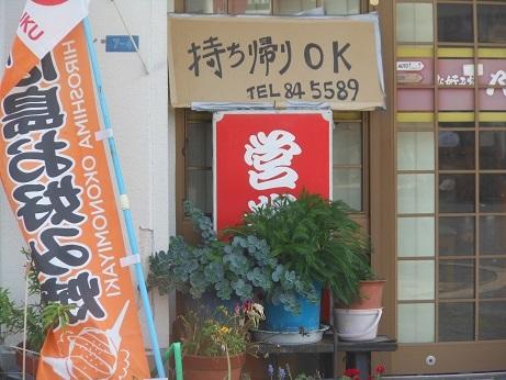 安浦のお好み焼き店、お持ち帰りで頑張る_e0175370_21434948.jpg
