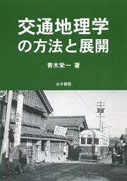 青木栄一『鉄道の地理学』『交通地理学の方法と展開』略感_f0030574_23491651.jpg
