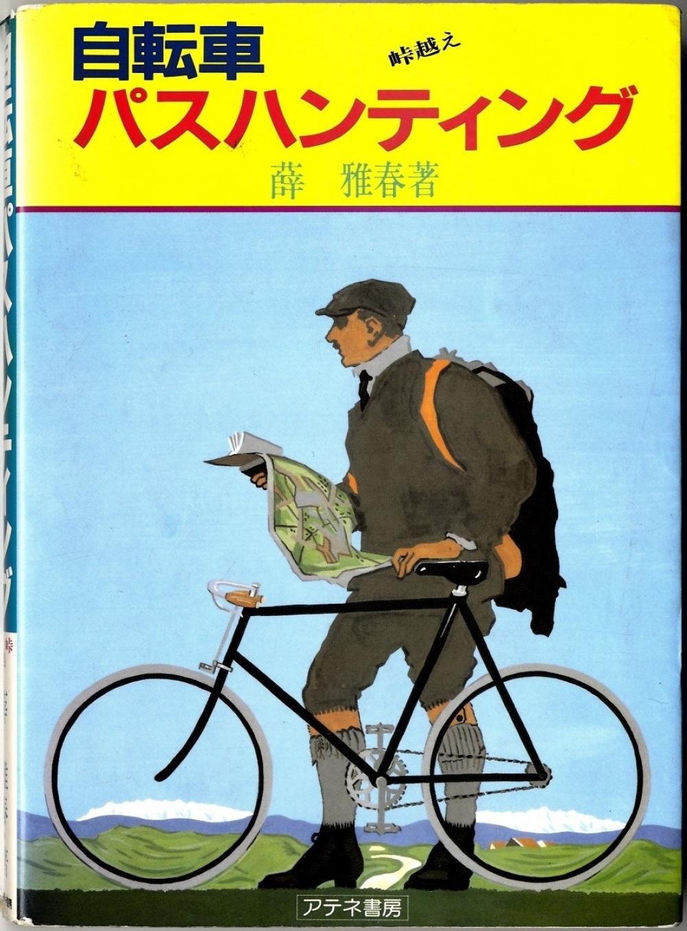 お気に入りの本(自転車 パスハンティング)_c0335218_08564843.jpg