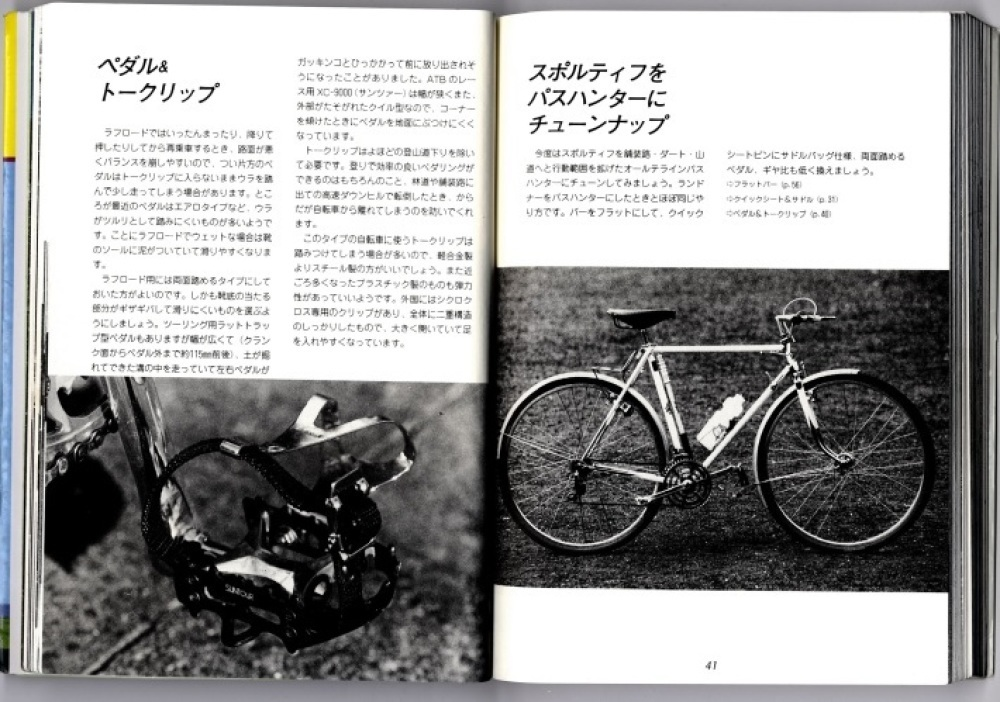 お気に入りの本(自転車 パスハンティング)_c0335218_19214688.jpg