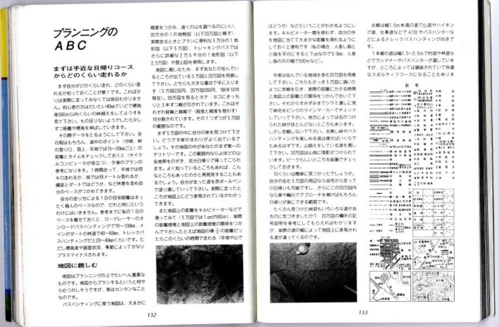 お気に入りの本(自転車 パスハンティング)_c0335218_19222687.jpg