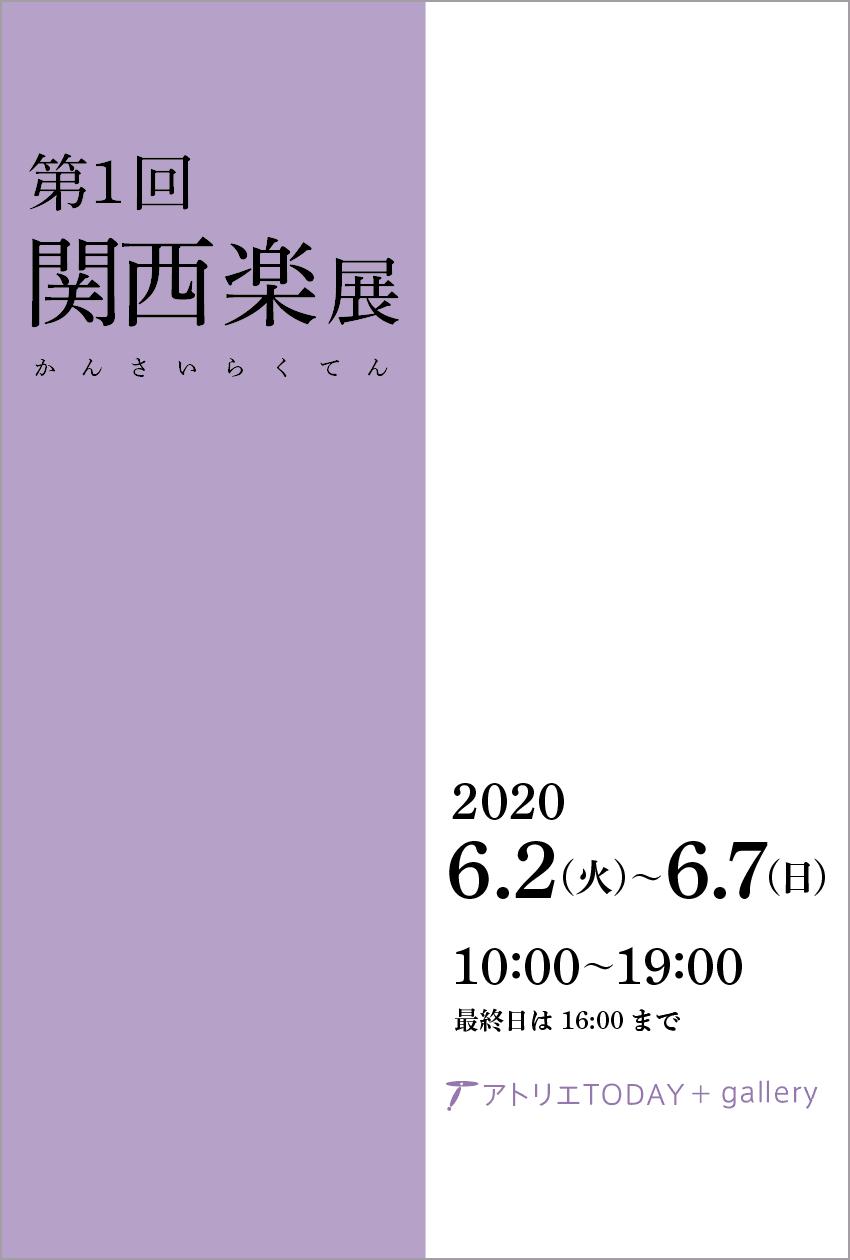 第1回関西楽展 開催 2020/6/2〜6/7_b0212226_14080818.png