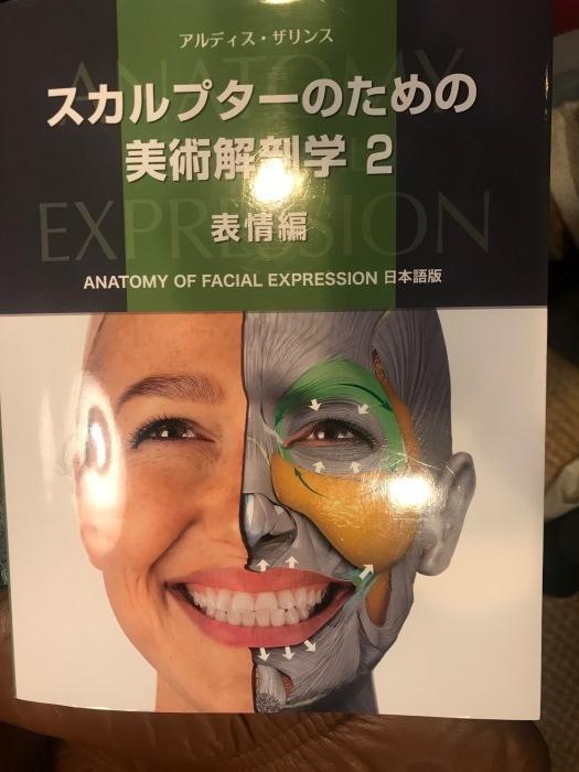 スカルプターのための美術解剖学2_b0084241_21304606.jpg
