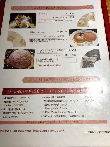 もちもち小麦のスイーツ&カフェ 魔法庵_e0292546_03152451.jpg