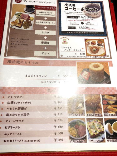 もちもち小麦のスイーツ&カフェ 魔法庵_e0292546_03152513.jpg