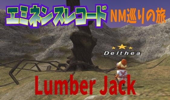 エミネンスレコードNM巡りの旅 ~Lumber Jack~ _e0401547_19131771.jpg