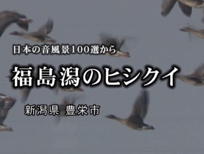 Stay Homeの皆様へ、癒しのひと時を、音のある風景へ!日本の音風景100選 新潟・長野編_b0115553_07304596.png