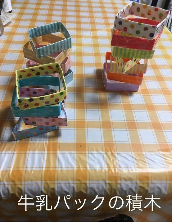 【豊洲】手作りおもちゃ_a0267292_14315608.jpg