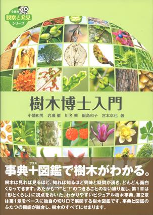 樹木博士入門、新・雑草博士入門などの書籍購入について_d0163696_19482478.jpg