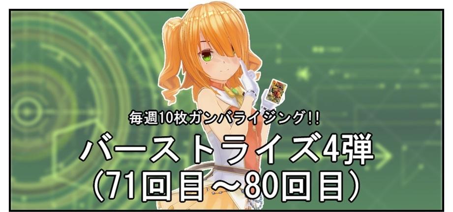 【毎週10枚ガンバライジング!】 バーストライズ4弾(71回目~80回目)_f0205396_12573071.jpg
