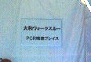 市役所駐車場にPCR検査場開設_a0390508_07082124.jpg