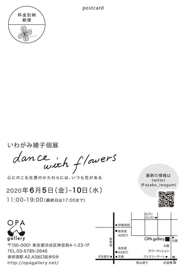 個展『dance with flowers』のお知らせ_e0084542_23214573.jpg