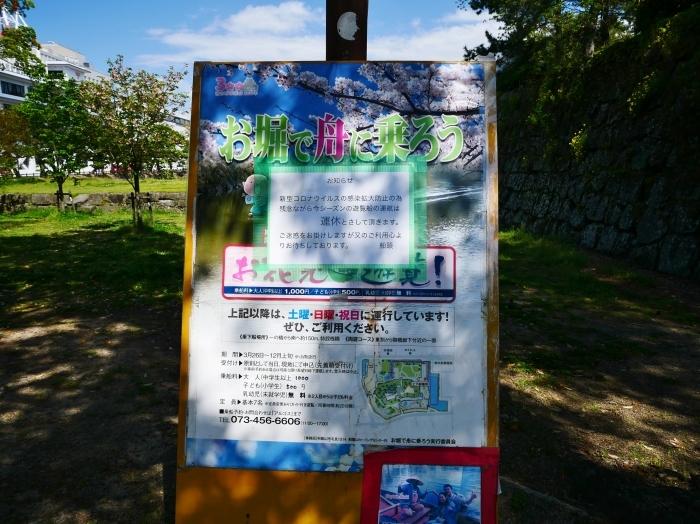 和歌山城公園にて  2020-05-13 00:00   _b0093754_23005104.jpg