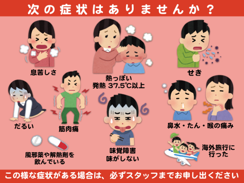 感染対策を行いながら診療しております(^_^) ・・・8月4日(火)更新_e0025661_07044827.jpeg