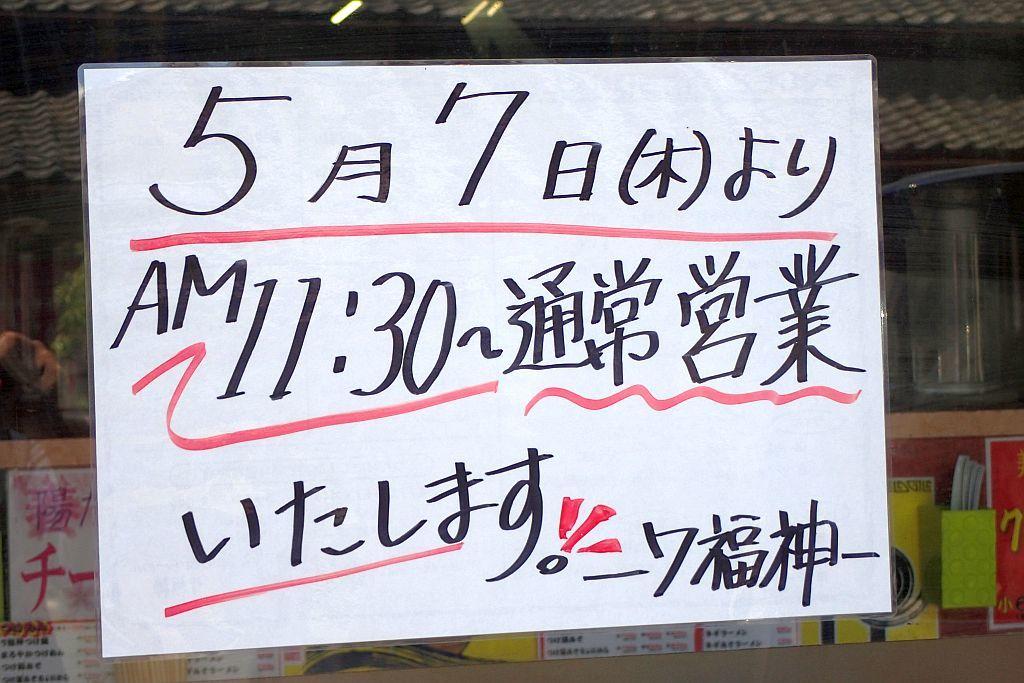 森町「7福神」で限定チーズつけ麺_e0220163_16382886.jpg