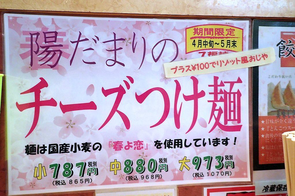 森町「7福神」で限定チーズつけ麺_e0220163_16383386.jpg