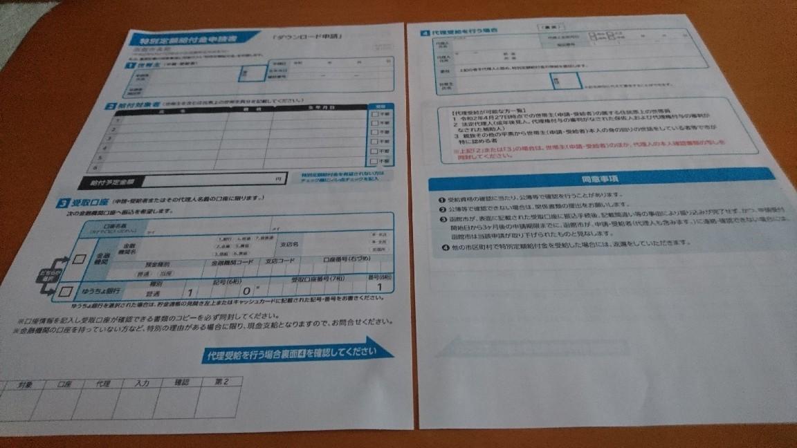 特別定額給付金は、ダウンロード申請が出来る自治体あります。北海道函館市は出来ます_b0106766_08060729.jpg