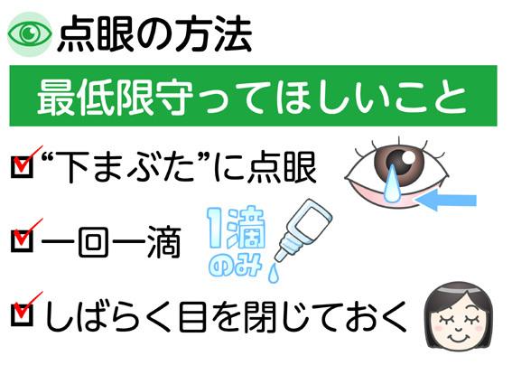 点眼の方法_a0257968_16243362.jpg