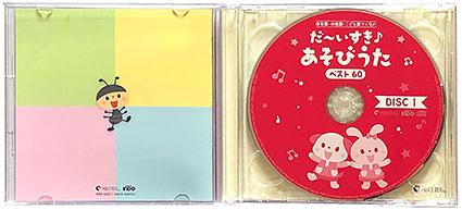 ムジカインドウ様「あそびうたベスト60」CDパッケージイラスト_f0131668_11520761.jpg
