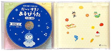 ムジカインドウ様「あそびうたベスト60」CDパッケージイラスト_f0131668_11521867.jpg