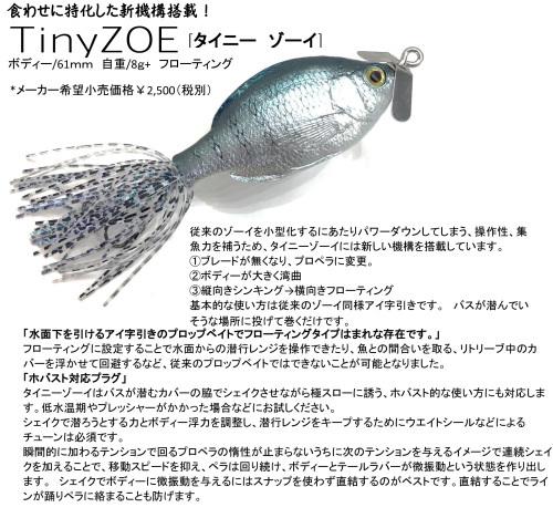 タイニーゾーイ紹介_a0040876_18124247.jpg