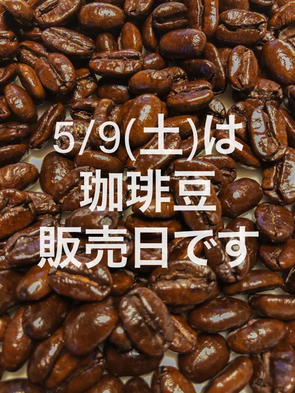 【コーヒー豆販売日のお知らせ】_b0176381_17521023.jpg