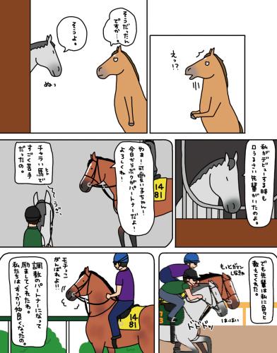 お母さんは競走馬 〜番外編〜_a0093189_23015155.jpg