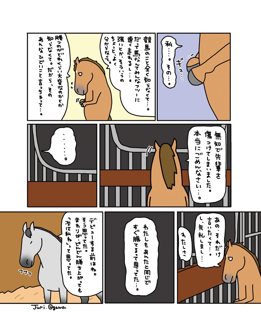 お母さんは競走馬 〜番外編〜_a0093189_23015523.jpg