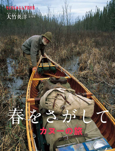 ""\""""Looking for Spring"""" Now available in hard cover edition!_c0149200_10151378.jpg""374|490|?|en|2|347ea63cb3d466a178b10b8730da3a35|False|UNLIKELY|0.30302655696868896