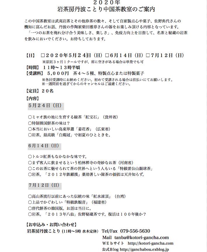 ◆中国茶教室、再開延期のお知らせ◆_d0293004_07595860.png