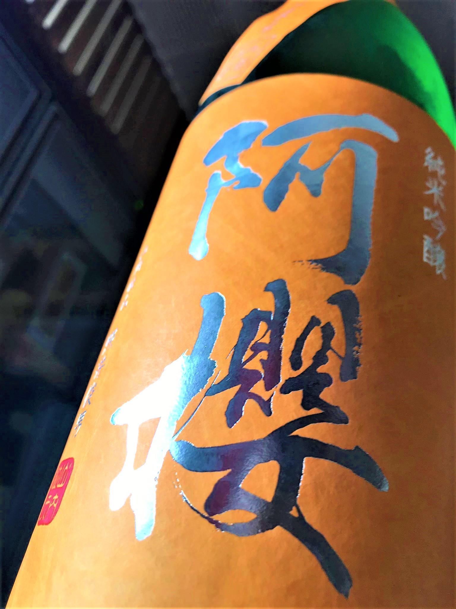 【日本酒】阿櫻🌸純米吟醸 無濾過生原酒 酒こまち50磨き 特別限定蔵出し 令和1BY🆕_e0173738_191833.jpg