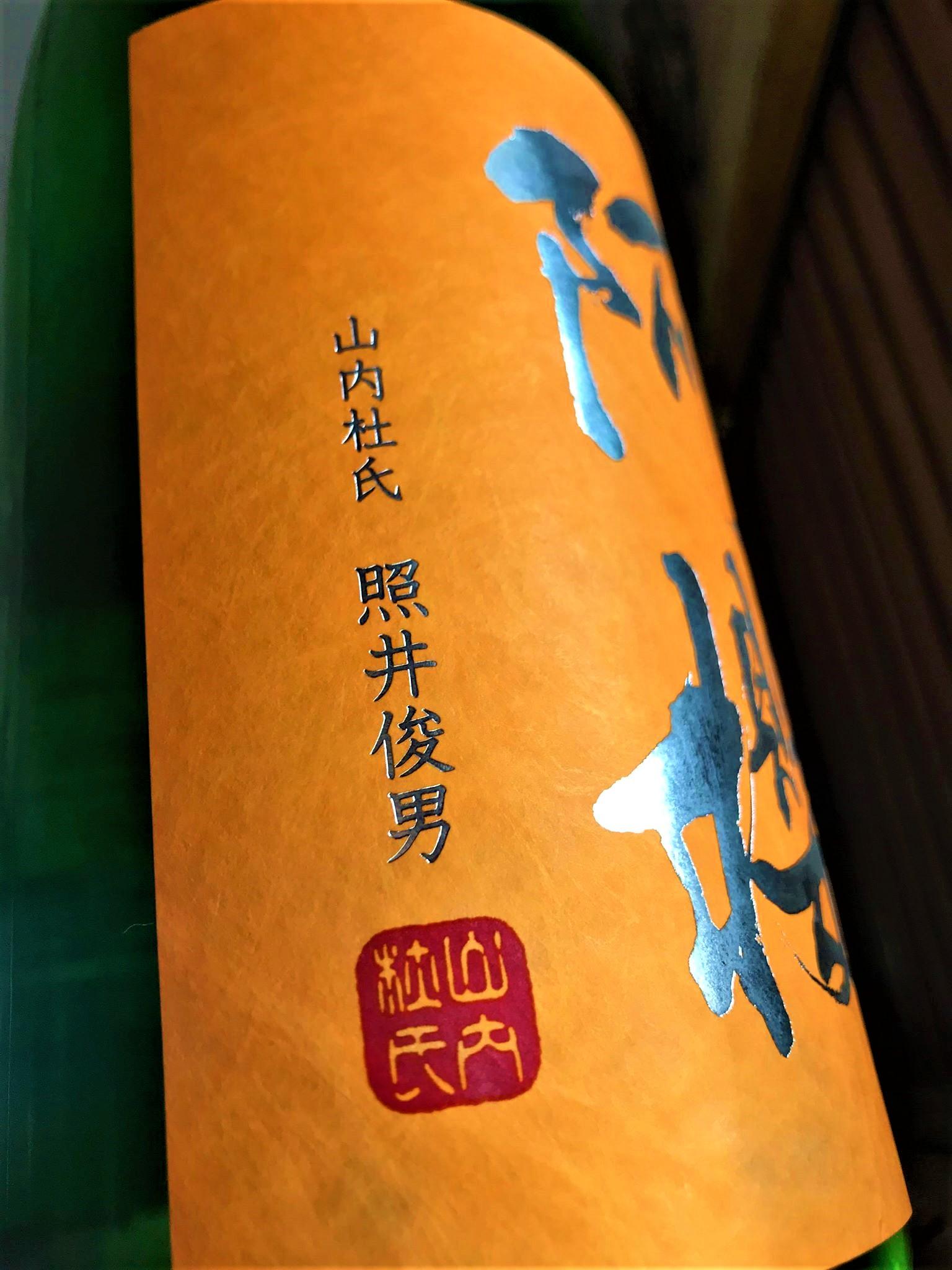【日本酒】阿櫻🌸純米吟醸 無濾過生原酒 酒こまち50磨き 特別限定蔵出し 令和1BY🆕_e0173738_19434884.jpg